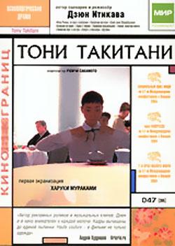 Тони Такитани