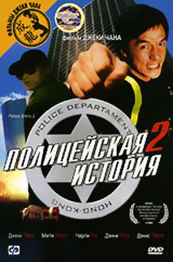 Полицейская история 2