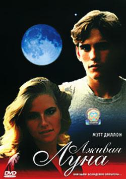 Лживая Луна