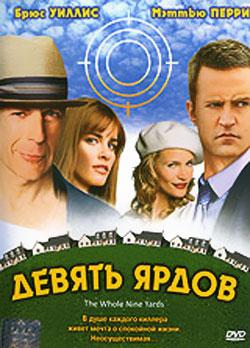 фильм девять ярдов 2