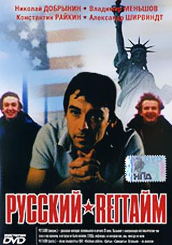 Русский регтайм