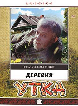 Деревня Утка