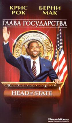 Глава государства