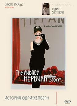 История Одри Хепберн