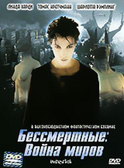 онлайн фильм война миров бессмертные смотреть онлайн