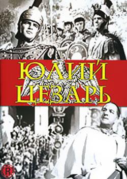 Юлий цезарь 1953  на киного в hd
