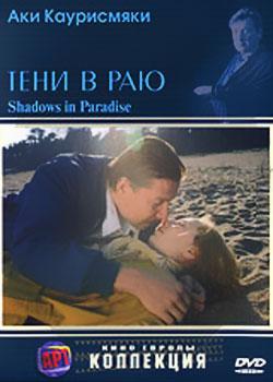Тени в раю