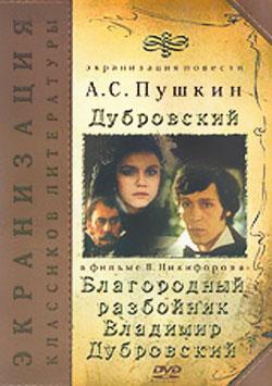 Благородный разбойник Владимир Дубровский