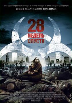 28 НЕДЕЛЬ СПУСТЯ БЛОКБАСТЕР