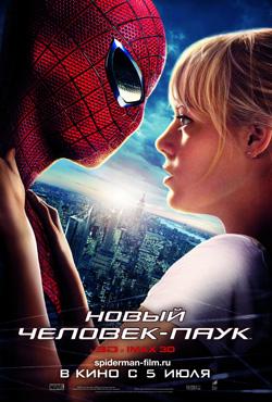 Новый Человек-паук, Удивительный Человек-паук