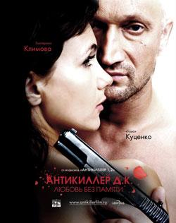 Антикиллер ДК: любовь без памяти, Антикиллер 3