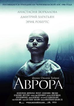 http://pics.kinokadr.ru/films/a/avrora/avrora.jpg