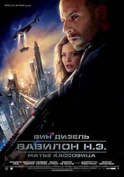 Вавилон нашей эры
