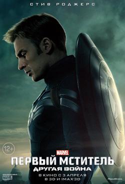 Первый мститель: Другая война, Капитан Америка: Зимний солдат