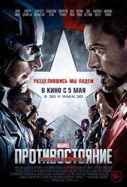 Первый мститель: Противостояние, Капитан Америка: Гражданская война