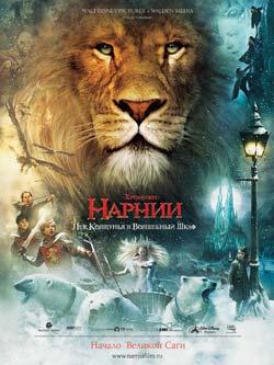 Хроники Нарнии: Лев, Колдунья и Волшебный Шкаф, Хроники Нарнии: Лев, ведьма и платяной шкаф