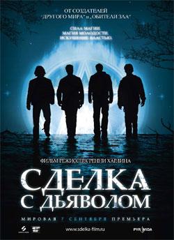 kinokadr.ru/films/c/covenant/covenant.jpg