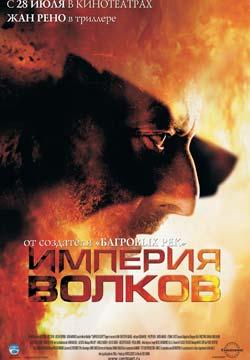 http://www.kinokadr.ru/films/e/empiredesloups/empireofthewolves.jpg