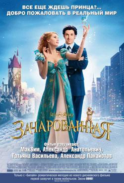 Зачарованная / Enchanted (2007)