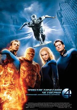 Фантастическая четверка 2: Вторжение Серебряного Сёрфера