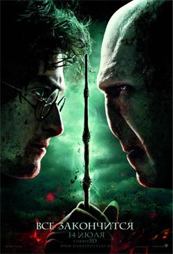 Гарри Поттер и Дары cмерти. Часть 2