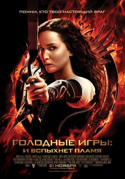 Голодные игры 2: И вспыхнет пламя / The Hunger Games: Catching Fire (2013)