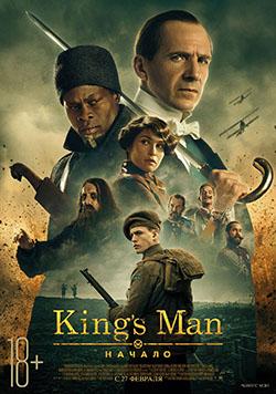 Kingsman: Начало
