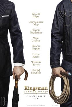 Кингсмен 2: Золотое кольцо