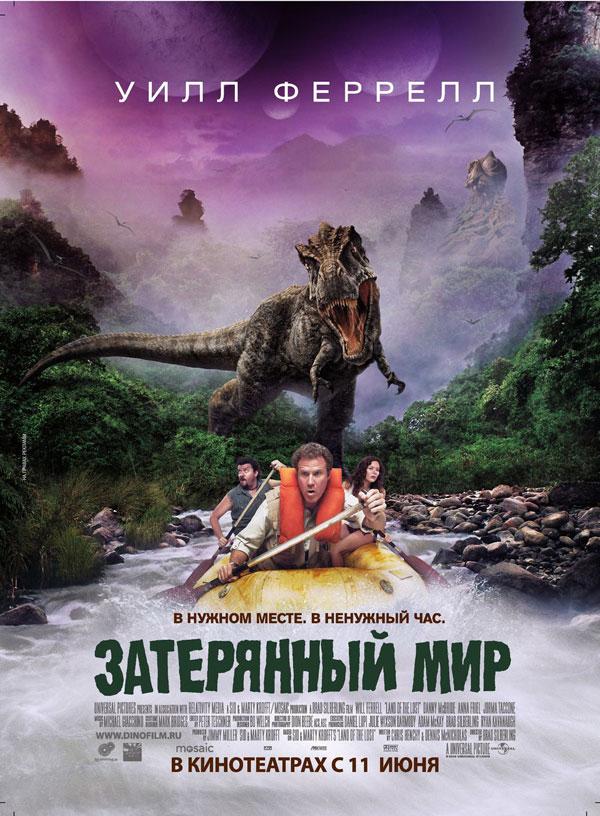 Затерянный мир / Land of the Lost (2009/DVDRip)