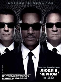 Люди в чёрном 3