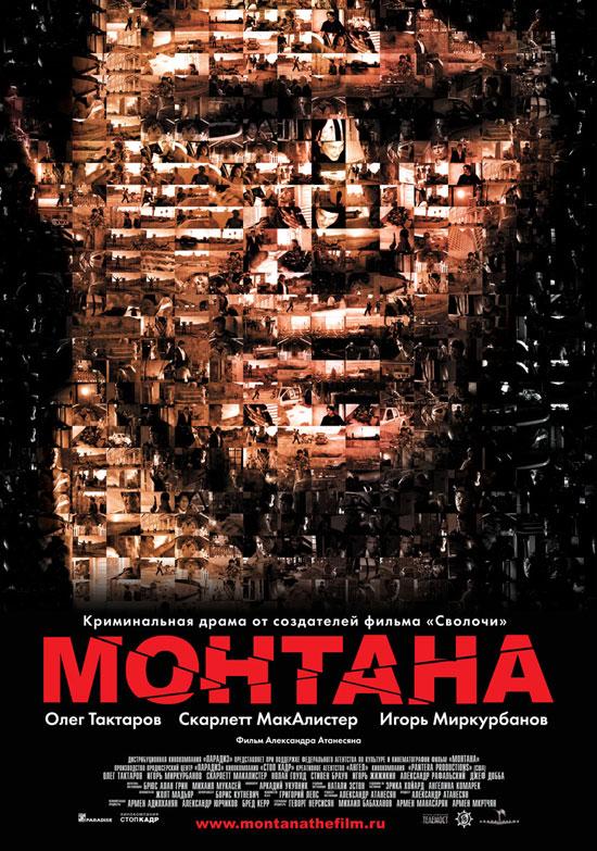 Монтана, постеры
