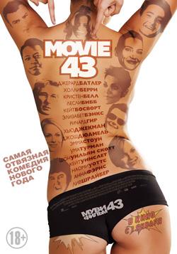 Фильм 43
