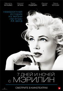 Семь дней и ночей с Мэрилин Монро