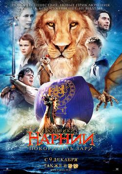 Хроники Нарнии 3: Покоритель Зари