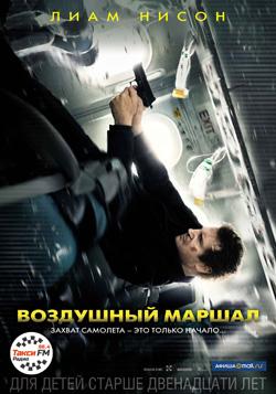Воздушный маршал, Нон-стоп