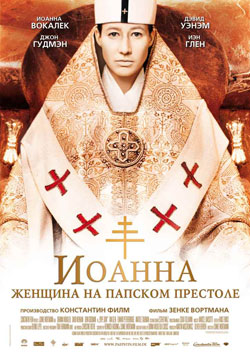 Иоанна - <br /> женщина на папском престоле