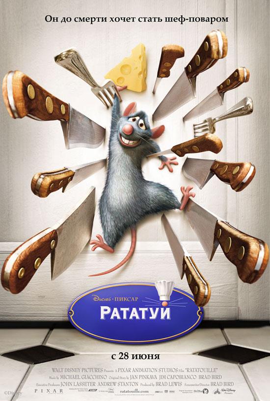 http://pics.kinokadr.ru/films/r/ratatouille/Ratatouille_poster2.jpg