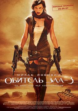 «Обитель зла 3», Resident Evil 3: Extinction