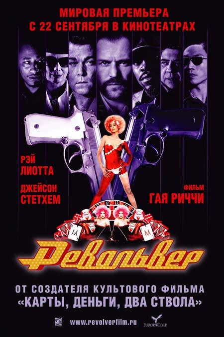 http://www.kinokadr.ru/films/r/revolver/rposter.jpg