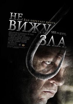http://pics.kinokadr.ru/films/s/seenoevil/seenoevil.jpg