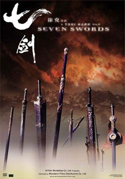Семь мечей