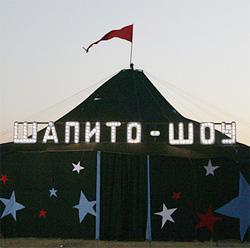 Шапито-шоу
