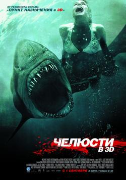 Челюсти 3D, Ночь акул