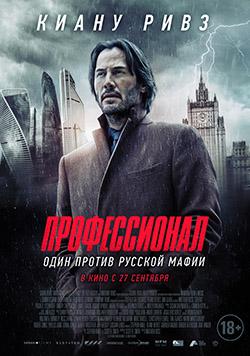 Профессионал, Сибирь