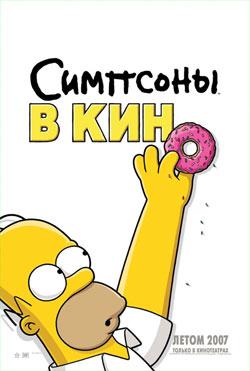 http://pics.kinokadr.ru/films/s/simpsons/simpsons.jpg