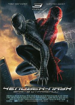 «Человек-паук 3», Spider-Man 3