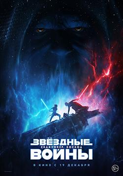 Звёздные Войны: Скайуокер. Восход, Звёздные Войны: Эпизод IX