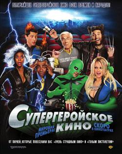 Супергеройcкое кино