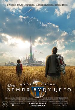 Земля будущего, Земля завтрашнего дня