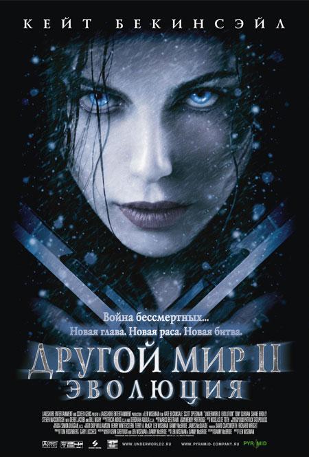 Другой мир 2: Эволюция / Underworld: Evolution (2006)